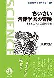 ちいさい言語学者の冒険――子どもに学ぶことばの秘密 (岩波科学ライブラリー)