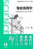 電柱鳥類学/三上 修