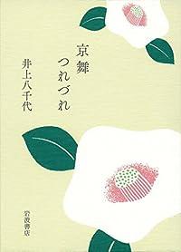 『京舞つれづれ』人間国宝の家元が綴る、男子禁制の舞、花街の宝