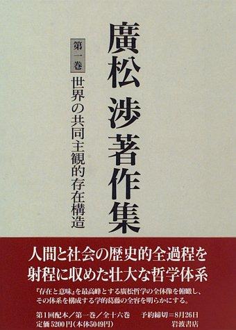 廣松渉著作集 全16巻