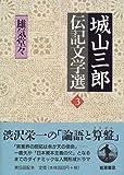 城山三郎伝記文学選〈3〉雄気堂々