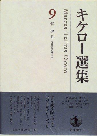 キケロー 義務について(岩波文庫33-611-1)