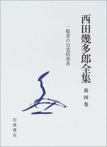 新版 西田幾多郎全集<第4巻> 一般者の自覚的体系