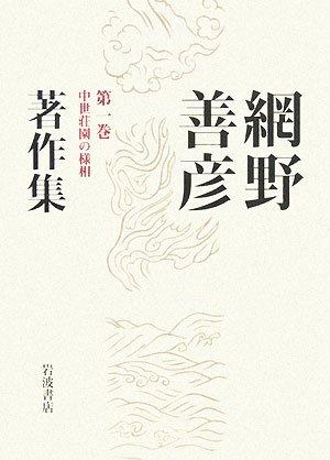 網野善彦著作集〈第1巻〉中世荘園の様相