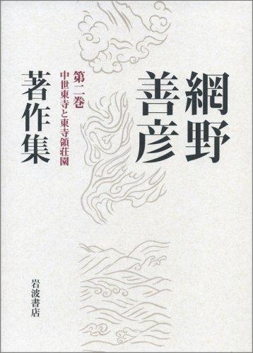 網野善彦著作集〈第2巻〉中世東寺と東寺領荘園