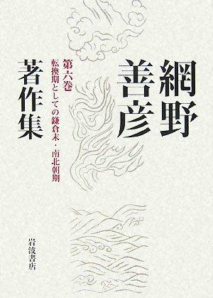 網野善彦著作集〈第6巻〉転換期としての鎌倉末・南北朝期