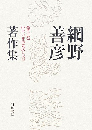 網野善彦著作集〈第7巻〉中世の非農業民と天皇