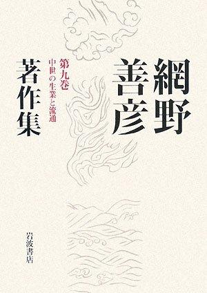 網野善彦著作集〈第9巻〉中世の生業と流通