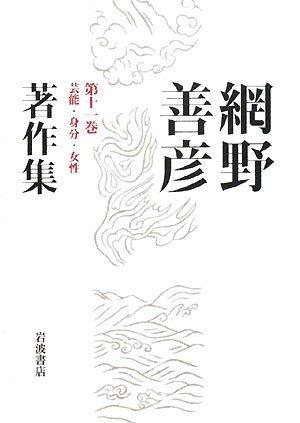 網野善彦著作集〈第11巻〉芸能・身分・女性