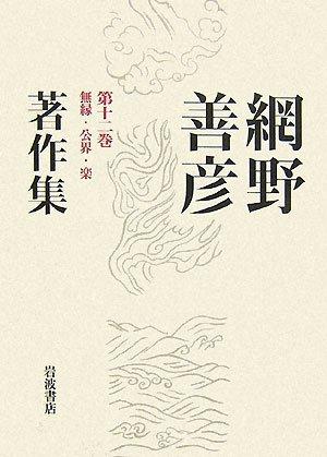 網野善彦著作集〈第12巻〉無縁・公界・楽