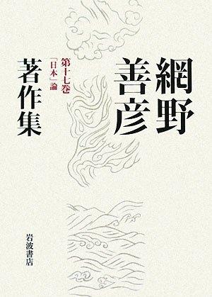 網野善彦著作集〈第17巻〉「日本」論