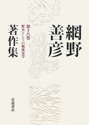 網野善彦著作集〈第18巻〉歴史としての戦後史学