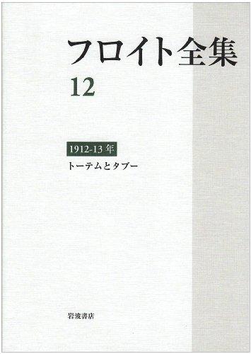 フロイト全集〈12〉1912‐1913年―トーテムとタブー