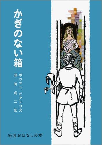 岩波 おはなしの本セット(全11冊)