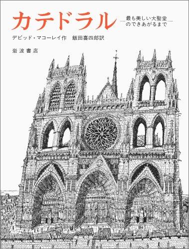 カテドラル 最も美しい大聖堂のできあがるまで