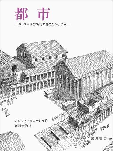 都市―ローマ人はどのように都市をつくったか