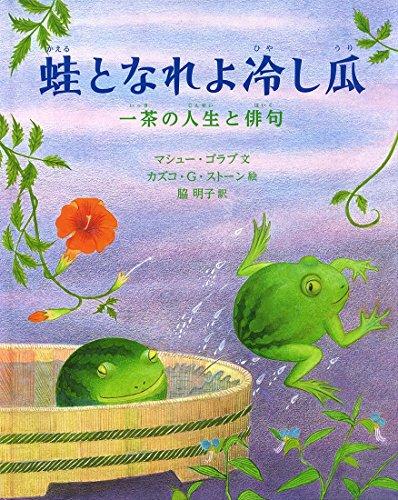 蛙となれよ冷やし瓜