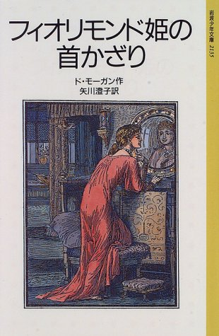 フィオリモンド姫の首かざり
