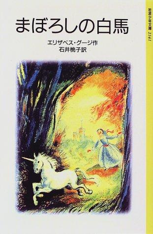 まぼろしの白馬