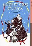 とびきりすてきなクリスマス (岩波少年文庫)