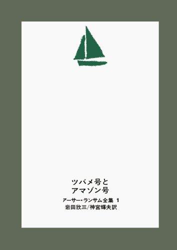 アーサー・ランサム全集 全12巻