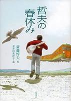 Tetsuo no haruyasumi by Atsuo Saitô