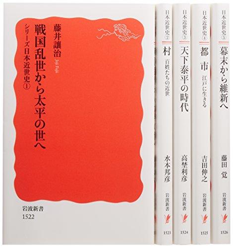 シリーズ 日本近世史 全5冊セット