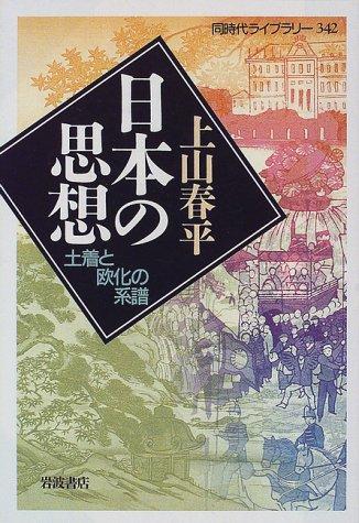 日本の思想-土着と欧化の系譜