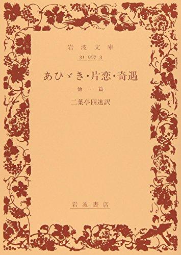 あひゞき,片恋,奇遇 他一篇(岩波文庫 緑 7-3)