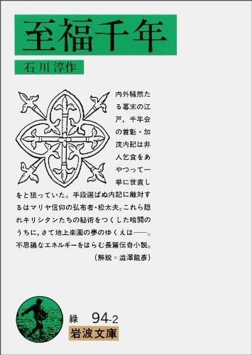 至福千年 岩波文庫 緑94-2