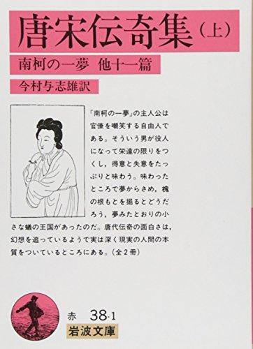 唐宋伝奇集 全2巻