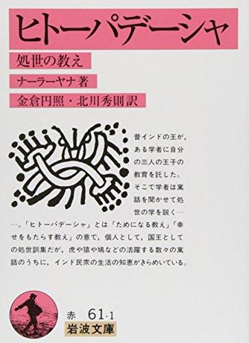 ヒトーパデーシャ 処世の教え(岩波文庫 32‐061‐1)