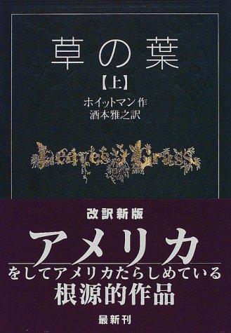 草の葉(上・中・下全3巻)