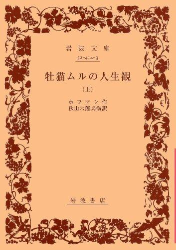 牡猫ムルの人生観(上)(下)