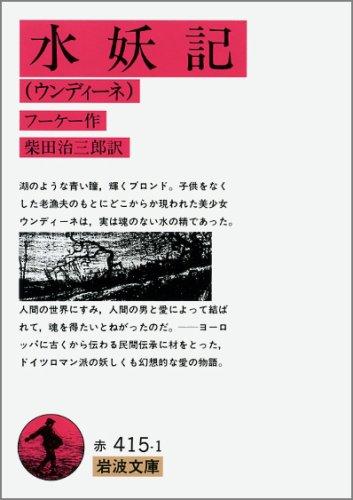 水妖記 (ウンディーネ)