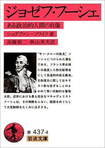 ジョゼフ・フーシェ ある政治的人間の肖像