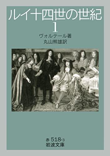 ルイ十四世の世紀