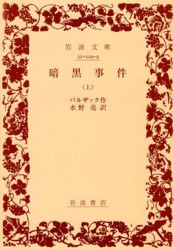 暗黒事件(上・下)