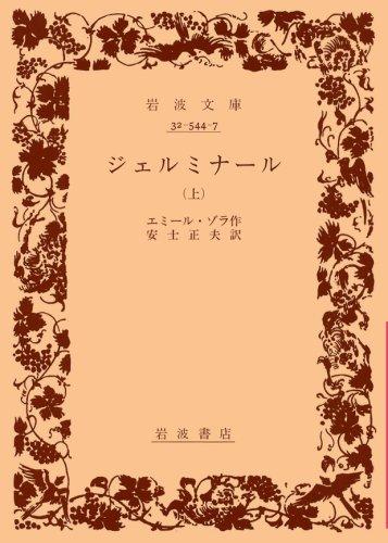 ジェルミナール 全3冊
