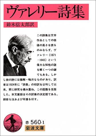 ヴァレリー詩集(岩波文庫)