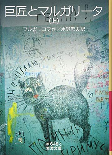 巨匠とマルガリータ(集英社ギャラリー「世界の文学」15巻に収録)