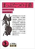 まっぷたつの子爵 (岩波文庫)