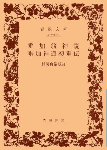 垂加翁神説,垂加神道初重伝    岩波文庫 青 44-1