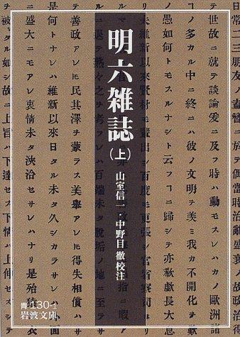 明六雑誌 (上)(中)(下)