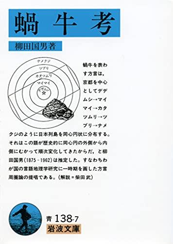 蝸牛考(138ー7)