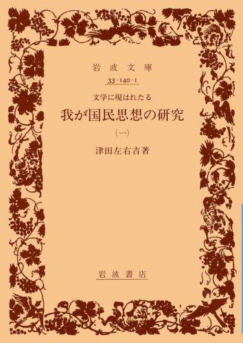 文学に現はれたる我が国民思想の研究(青140‐1~8:全八冊)