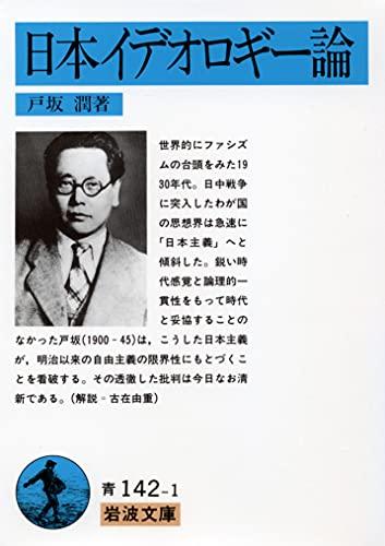 日本イデオロギー論 岩波文庫 青 142-1