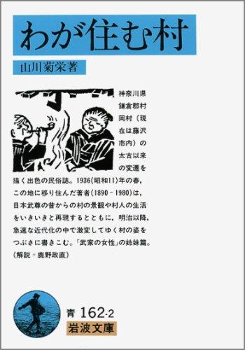 わが住む村(岩波文庫 33‐162‐2)
