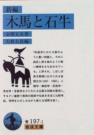 木馬と石牛