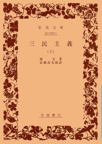 三民主義(岩波文庫)全2巻